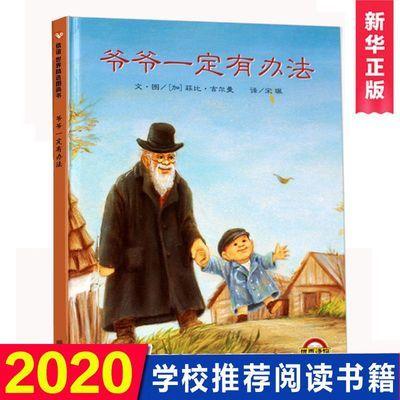 爷爷一定有办法童话故事彩图画硬壳精装硬皮绘本1-8周岁阅读书物