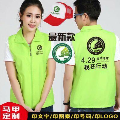 4.29绿动地球马甲定制GEC环保基金会活动义工服装背心广告衫印字