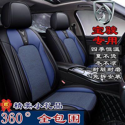 全包围汽车坐垫四季通用座套新宝骏RS3 510 530 310w 630专用