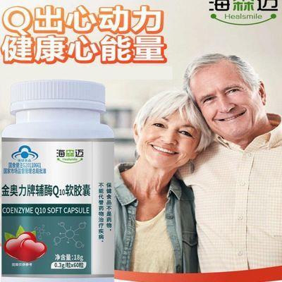 辅酶Q10软胶囊保护心脏 增强免疫力60粒可搭心脏产品