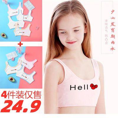 【40-125斤】4件装 夏季女童内衣发育期背心防凸8-16岁单层小背心