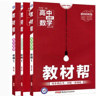 【热卖】教材帮高中辅导书高一数学物理化学生物语文英语必修一二