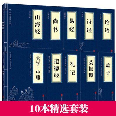 【热卖】国学经典精粹全套书籍文白对照四书五经道德经论语易经山