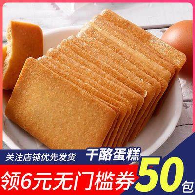 干烙蛋糕【超值2斤】干酪鸡蛋蛋糕煎饼零食糕点点心饼干1斤包邮
