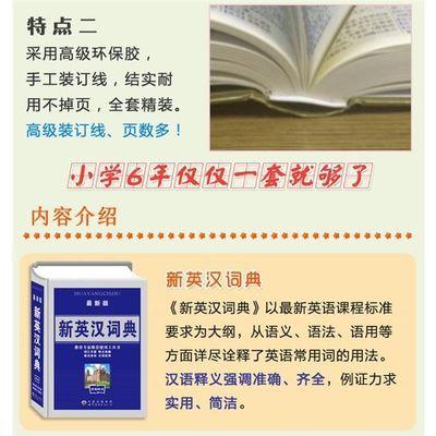 【热卖】学生字典新版英汉词典 教育使用工具书小学初中英语教辅