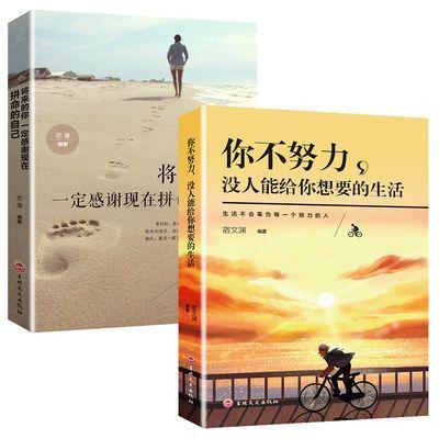 【热卖】将来的你一定会感谢现在的自己青春励志书籍人生哲理初高