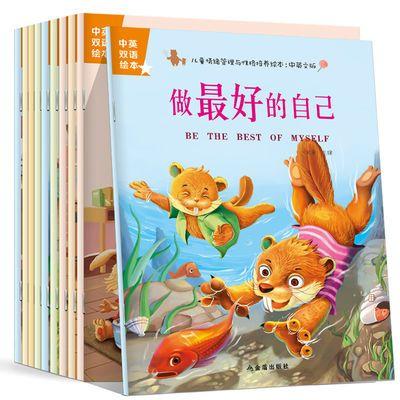 【热卖】做最好的自己培养儿童行为习惯宝宝睡前绘本故事书幼儿园