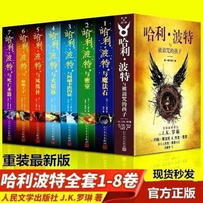 【热卖】哈利波特书全集1-8册正版包邮中文纪念版被诅咒孩子任选J