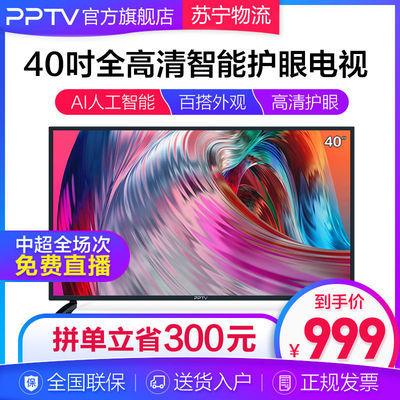 PPTV智能电视40C4 40英寸高清智能液晶彩电 wifi网络电视40寸