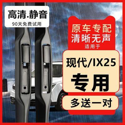 北京现代IX25雨刮器雨刷片【4S店|专用】无骨三段式刮雨片通用U型