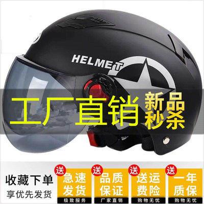 哈雷夏季电动车头盔男女四季通用轻便式防紫外线电瓶车时尚安全帽