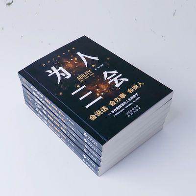 【热卖】口才三绝全套新华书店7册畅销书 抖音推荐为人三会修心三