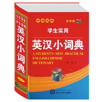 【热卖】新华字典正版最新版字典全套成语词典大全现代汉语词典第