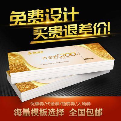 优惠券定制门票定制印刷免费制作设计抵用券入场券体验卡片代金券