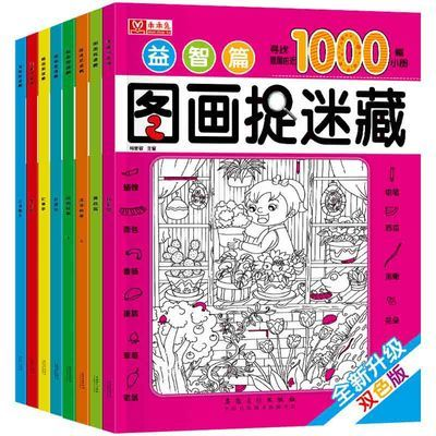 【热卖】大本图画捉迷藏成语四大名著3-12岁少儿益智游戏书找不同