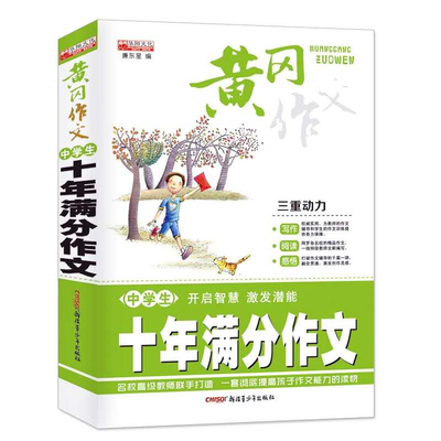 【热卖】名师点评初中黄冈作文十年满分作文中考必备作文辅导书籍