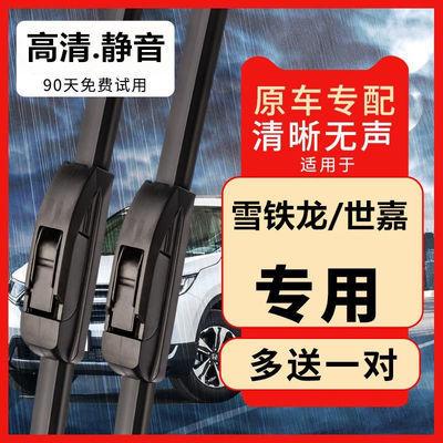 雪铁龙世嘉雨刮器雨刷器片【4S店|专用】无骨原装刮雨器片胶条U型