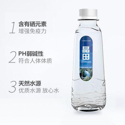 晶田330mlx12瓶含硒天然山泉水矿泉水整箱批装饮用水含硒水纯净水