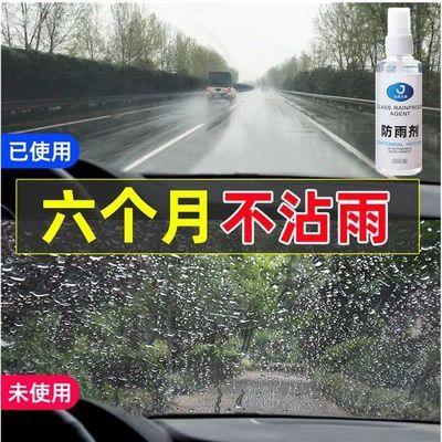 防雾剂汽车玻璃防雨剂防雾喷剂后视镜防水剂防雨膜除雾剂汽车用品