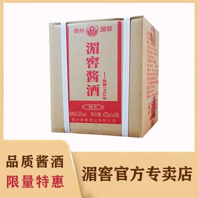 贵州酱香型白酒 湄窖酱酒M6 53度酱香型纯粮整箱特价4瓶京东配送