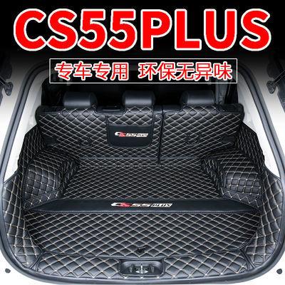 67883/长安CS55PLUS后备箱垫全包围20款2021款篮鲸版尾箱垫专用内饰改装