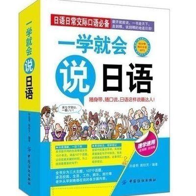 【热卖】【带音频】日常交际口语一学就会说英语俄语日韩语书实用