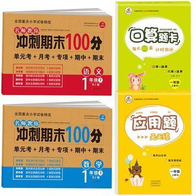 【热卖】一年级下册试卷二三四五六年级上下册语文数学卷子测试卷