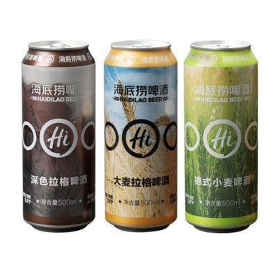 37458/海底捞啤酒500ml*12罐大麦拉格深色拉格德式小麦精酿啤酒混合口味