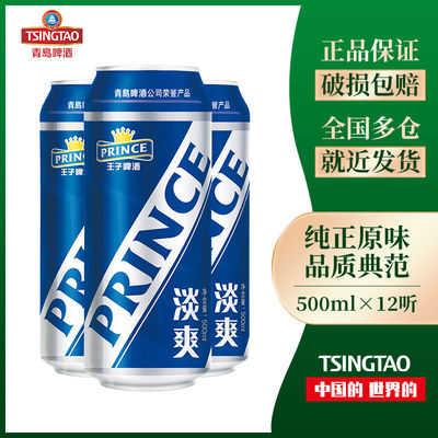 百亿补贴:青岛啤酒 王子啤酒 淡爽8度500mlx12听