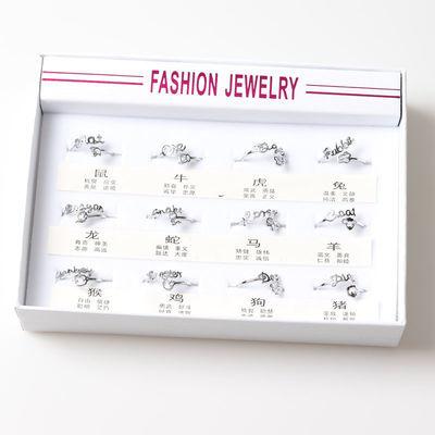12款一盒装十二星座开口指环简约生肖网红戒指女韩版学生个性尾戒