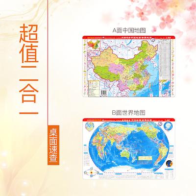 【热卖】双面版 中国世界 政区地图 桌面速查二合一 防水可擦写