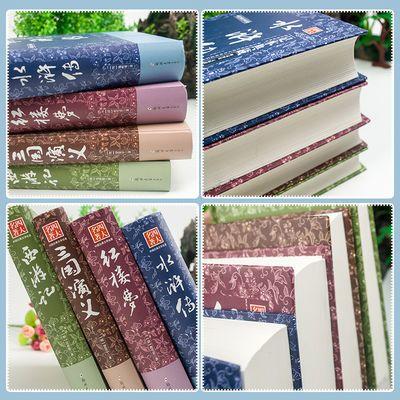 【热卖】四大名著全套原著正版小学生初中无删减新华书店同款红楼