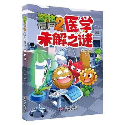 【热卖】植物大战僵尸2恐龙漫画书 地理古文明动植物太空医学历史