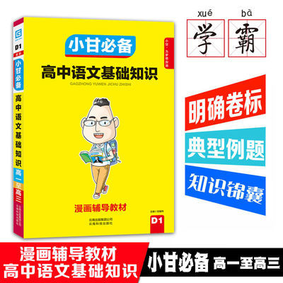 【热卖】小甘图书 小甘必备高中语数英辅导教材 高中英语阅读 语