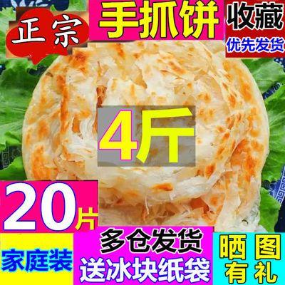 【券3圆】早餐原味手抓饼20-50片80克100克商用120克葱香味手抓饼