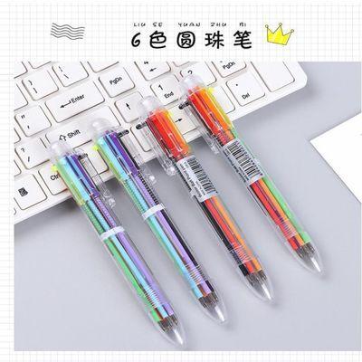 六七彩圆珠笔颜色多功能多自动圆珠笔合一只多色中性笔按动式可爱