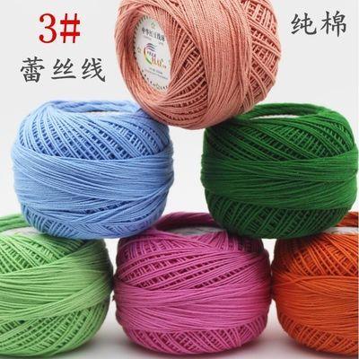 3#蕾丝线纯棉线3号进口品质夏季diy材料钩针毛线手工编织特价清仓