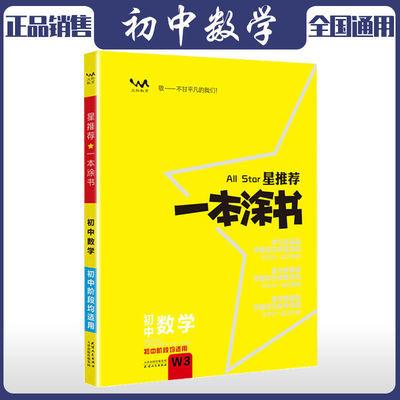 【热卖】一本涂书高中初中数学语文英语物理化学基础知识大全辅导