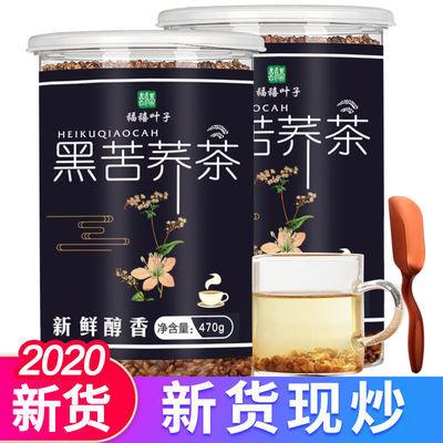 凉山黑苦荞麦茶正品麦香罐装苦芥浓香型乔麦茶黄苦荞茶150克470克