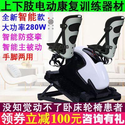 电动康复机训练器材中风偏瘫脑梗脑出血手部上肢腿部上下肢脚踏车