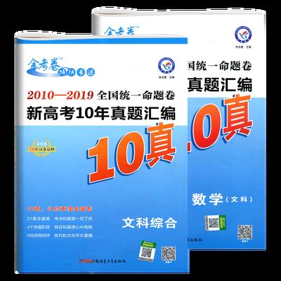 【热卖】2020金考卷特快专递新高考10年真题汇编语文数学英语理综