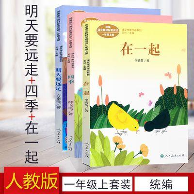 【热卖】明天要远足 四季 在一起 一年级课外书必读上册课文作家