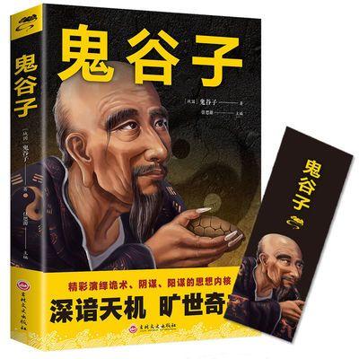 【热卖】正版鬼谷子知行合一王阳明心学老子道德经中国哲学心理学