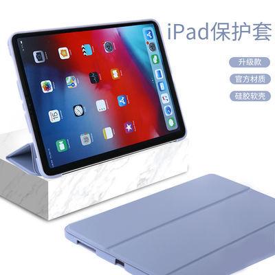 20新款iPad11保护套10.2寸苹果9.7平板air3硅胶10.5全包MINI5软壳