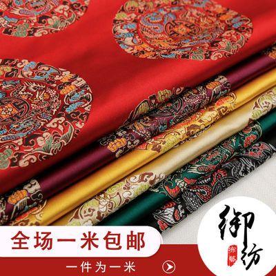 中国风织锦缎布料 红木沙发坐垫抱枕绸缎diy手工旗袍唐装缎子布料