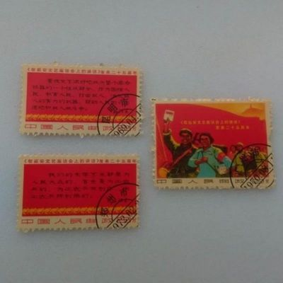 文3延安讲话发表二十五周年限时包邮新中国邮政邮票纪念收藏全新