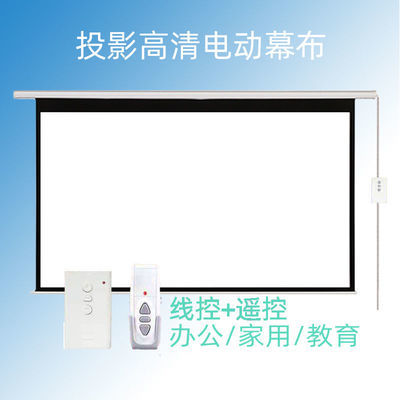 白塑玻纤灰玻纤遥控电动幕布60-150寸办公家用高清自动升降投影幕