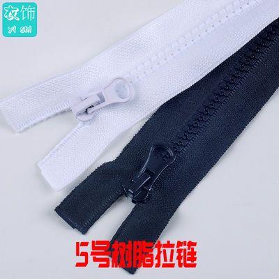 5号树脂拉链单开普通牙型开尾黑色白色衣服运动校服拉链现货包邮