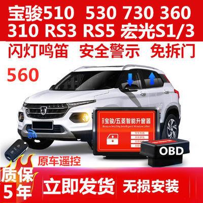 宝骏510自动升窗器530关窗器560专用730锁车RS5一键升降OBD改装S