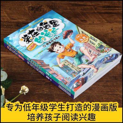 【热卖】全4册装在口袋里的爸爸最新漫画版杨鹏科幻系列故事小学